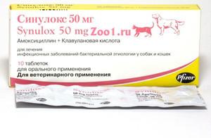 Лекарство для собак синулокс