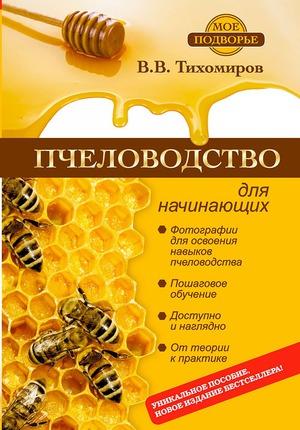 С чего начать разведение пчел